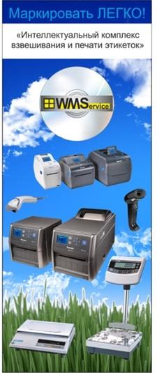 Комплексы взвешивания и печати этикеток