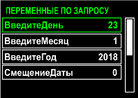 Смена даты