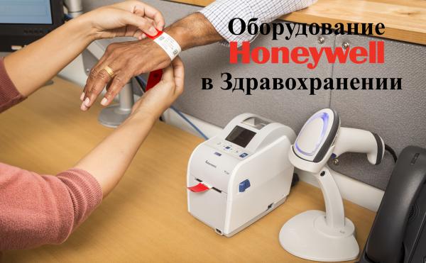 Оборудование Honeywell в Здравохранении