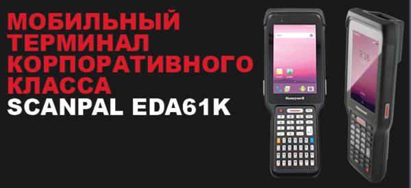 Scanpal EDA61K