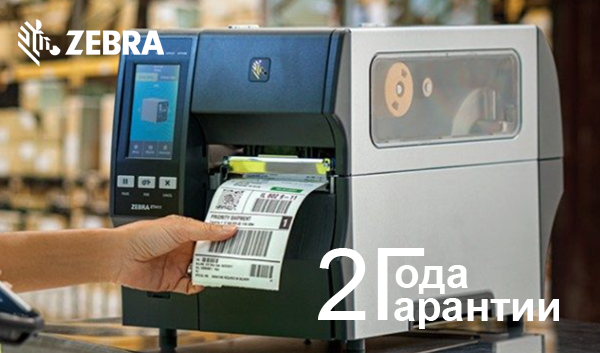 Zebra 2 года гарантии на принтеры