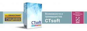 Возможности CTSoft